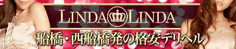船橋・西船橋発デリヘル リンダリンダ